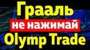 Беспроигрышная стратегия для olymp trade l Лучшая стратегия для бинарных опционов