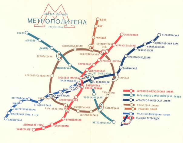 Схема линий Метрополитена г. Москвы.  1962 год.