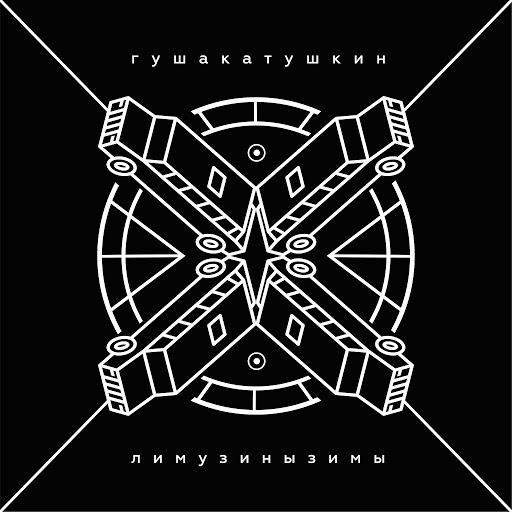 Гуша Катушкин альбом Лимузины зимы