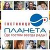 Гостиница ПЛАНЕТА, Челябинск