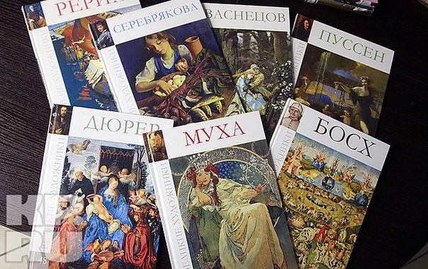 """""""Великие художники"""", тома 46-54"""