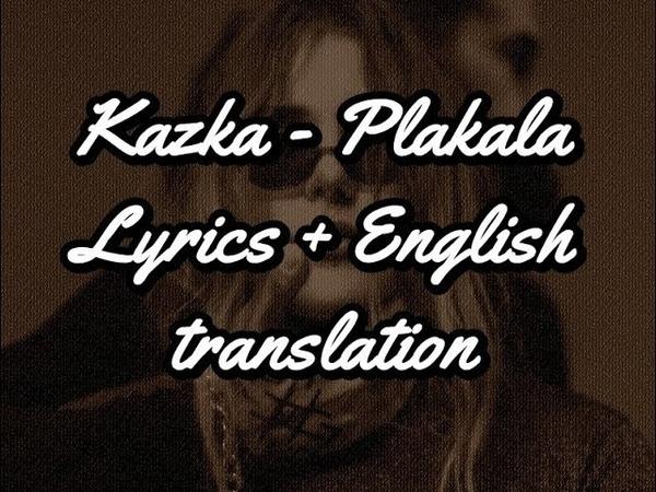 Kazka - Plakala (Плакала) - Lyrics English translation