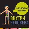 """ВЫСТАВКА """"ВНУТРИ ЧЕЛОВЕКА"""" в Улан-Удэ"""