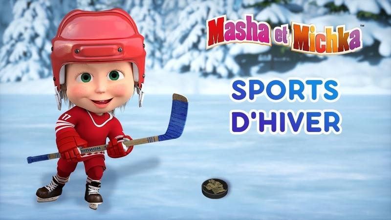 Masha et Miсhka - Sports d'hiver🎿 (Épisodes 10, 14, 32)