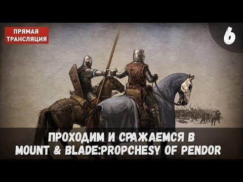 Прохождение Mount Blade Propchesy of Pendor Запись стрима 6