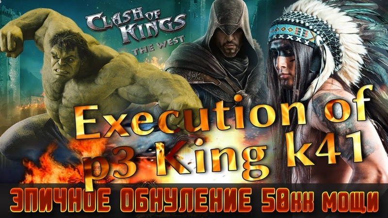Clash of Kings:The West || Execution of p3 King k41