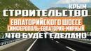 Крым. Евпаторийское Шоссе. Что будет сделано Строительство дороги Симферополь - Евпатория - Мирный.