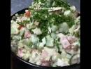 Легкий салат с курочкой.