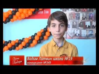 Песни Победы-2019. Вадим Литвин, школа №19