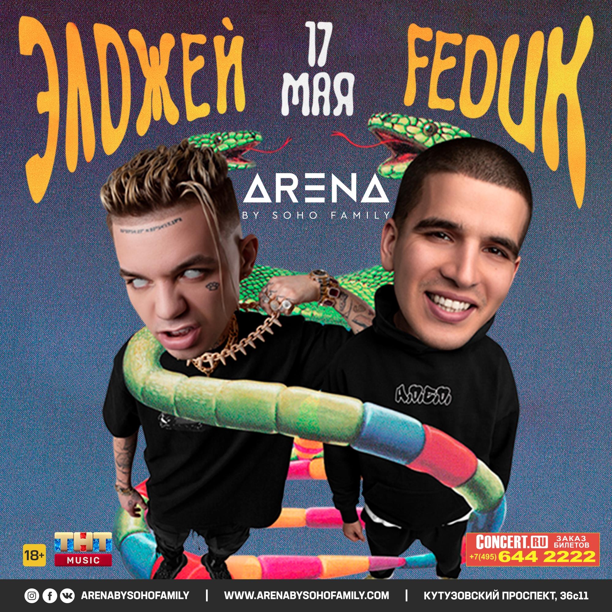 Feduk & Элджей