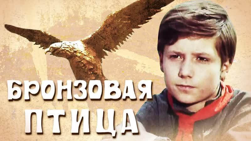Бронзовая птица все серии подряд СССР 1974 год FullHD