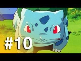 Покемоны: 1 сезон 10 серия - Бульбазавр и спрятанное селение (Bulbasaur and the Hidden Village)