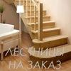 Лестницы на заказ.Москва, Тверь, Санкт-Петербург