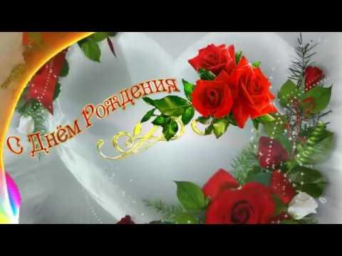 🎵🎷Очень красивое поздравление с Днем Рождения 🎷💐 милой женщине💐 🎵