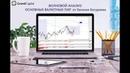 Волновой анализ основных валютных пар 05 - 13 июня.