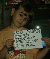 Дана Плешко