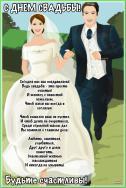 Поздравление на свадьбу мужские 79