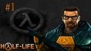 Прохождение Half-Life Глава 1 Прибытие в Чёрную Мезу