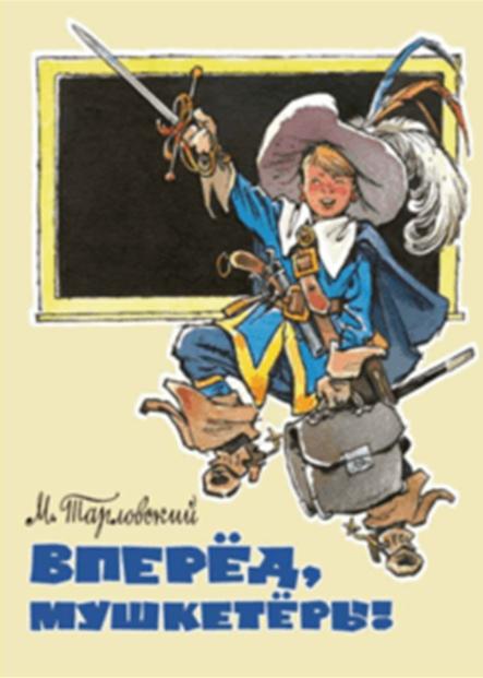 О книге «Вперёд, мушкетеры!» Марк Тарловский