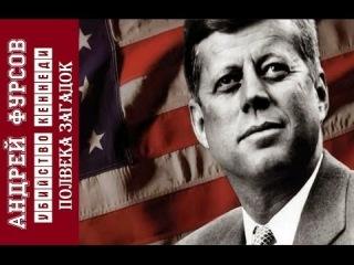 Андрей Фурсов - Убийство Кеннеди. Полвека загадок (Точка зрения)