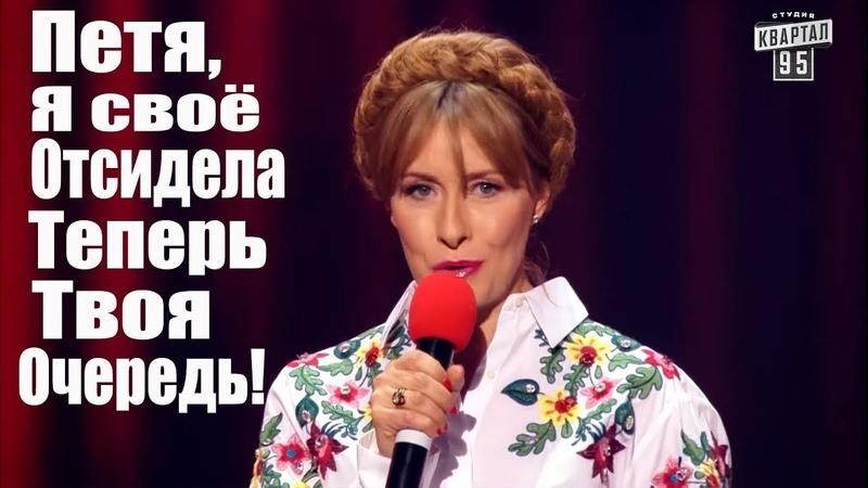 РЖАКА Каминг аут Порошенко и Тимошенко СМЕШНО ДО СЛЕЗ Вечерний Квартал 95 Лучшее