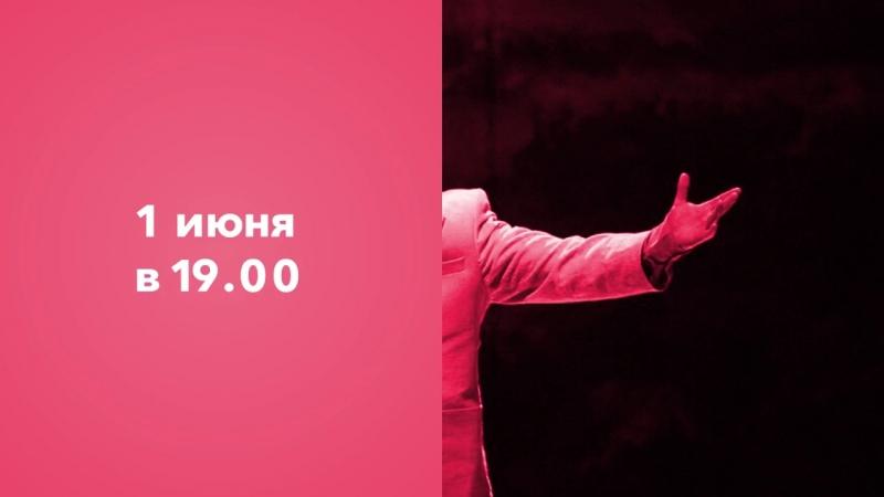 Суперкомедия «Примадонны» - 1 июня