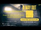 A Way Out Gameplay русская озвучка