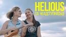 Хеліос - Па неадступнасьці прэмера на TuzinFM!