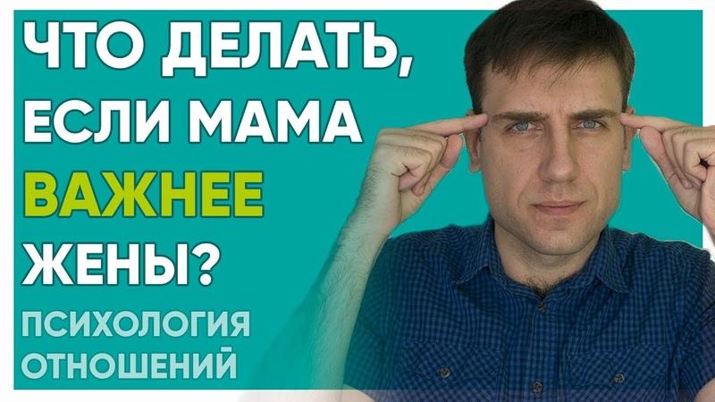 Что делать, если мама важнее жены?