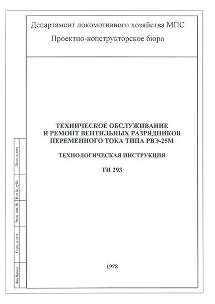 инструкция пкб цт.25.0088