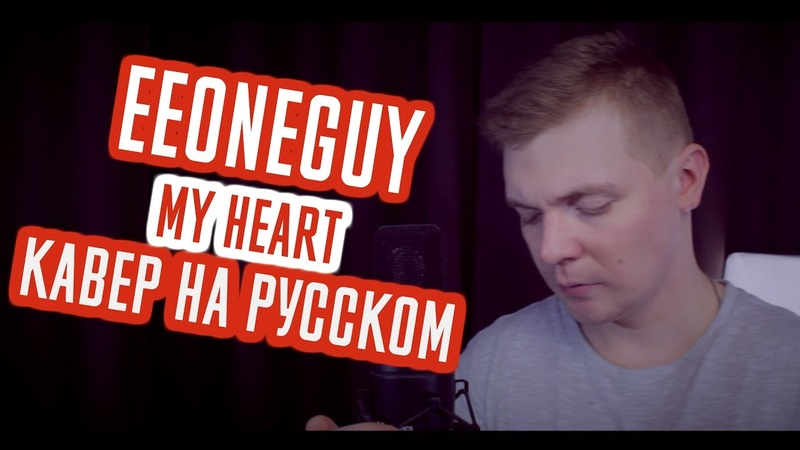 IVAN - My Heart (Cover   Кавер) (Перевод На Русский) (by Foxy Tail🦊)