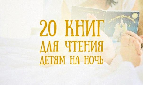 20 книг, которые стоит почитать детям на ночь: ↪