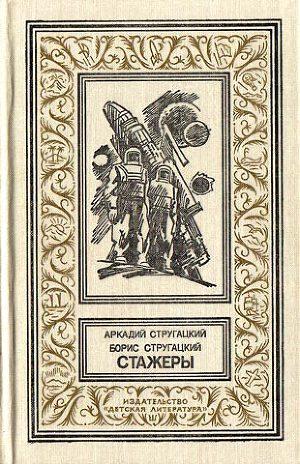 стругацкие книги скачать бесплатно fb2