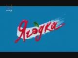 Наташа Королёва - Реклама бенефиса