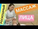 Роскошный МАССАЖ ЛИЦА от профессионала | Face massage 1