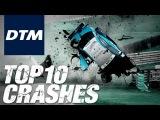 ТОП 10 самых крутых аварий в DTM