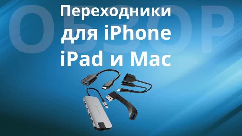 Переходники для iPhone, iPad и Mac