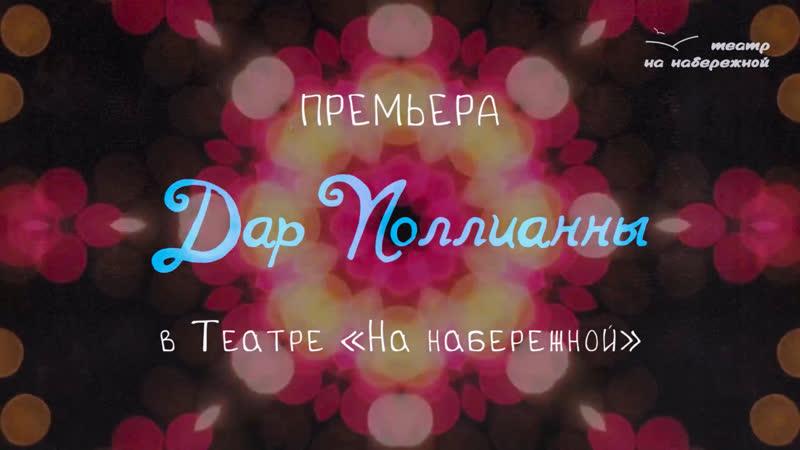 «Дар Поллианны» ~ Театр «На набережной»