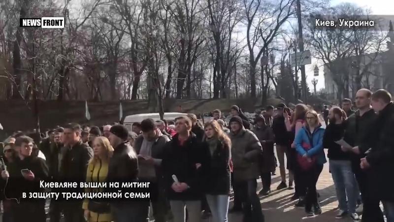Украинцы требуют защитить семейные ценности от пропаганды гомосексуализма