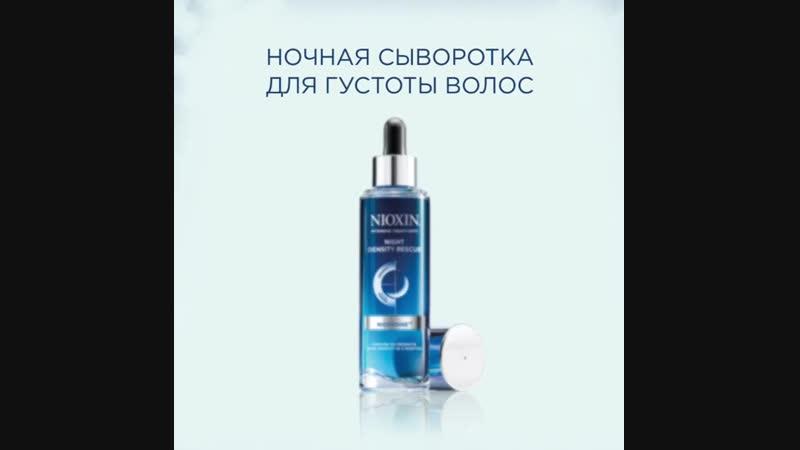 Ночная сыворотка для густоты волос NIOXIN