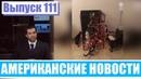 Hack News - Американские новости (Выпуск 111)