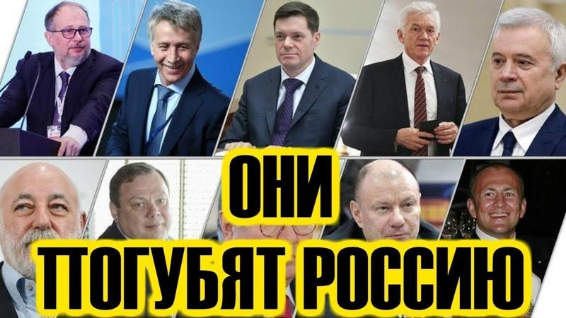 Новая знать, олигархи и 5-я колонна опять обрушат Россию