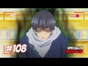 Аниме приколы Смешные моменты из аниме Аниме приколы под музыку 108