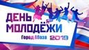 Город Абаза День молодёжи 2019