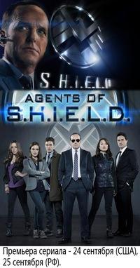 «Агенты «Щ И Т »» (Agents of SHIELD, 2 13 - )