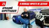 Аркадий Цареградцев - интервью - Racingby влог ep25