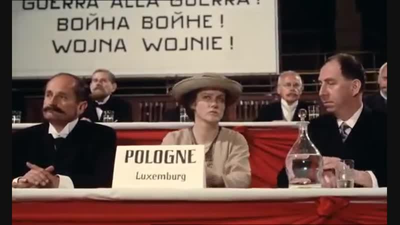 Роза ЛюксембургRosa Luxemburg (1985) Чехословакия, Германия (ФРГ)