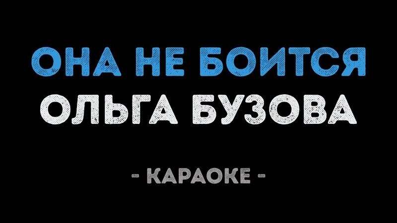Ольга Бузова Она не боится Караоке