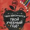 MILL | Милл | Ночной клуб | Рыбинск