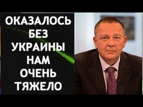 Степан Демура - ОКАЗАЛОСЬ БЕЗ УКРАИНЫ НАМ ОЧЕНЬ ТЯЖЕЛО!